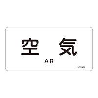JIS配管識別明示ステッカー 空気関係 (ヨコ) 空気 10枚1組 サイズ: (M) 40×80mm (382501)