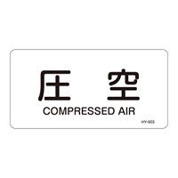 JIS配管識別明示ステッカー 空気関係 (ヨコ) 圧空 10枚1組 サイズ: (M) 40×80mm (382503)