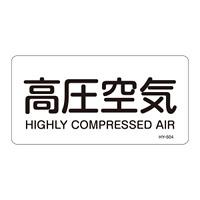 JIS配管識別明示ステッカー 空気関係 (ヨコ) 高圧空気 10枚1組 サイズ: (M) 40×80mm (382504)