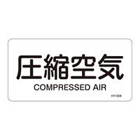 JIS配管識別明示ステッカー 空気関係 (ヨコ) 圧縮空気 10枚1組 サイズ: (M) 40×80mm (382508)