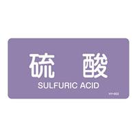 JIS配管識別明示ステッカー 酸・アルカリ関係 (ヨコ) 硫酸 10枚1組 サイズ: (M) 40×80mm (382602)