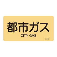 JIS配管識別明示ステッカー ガス関係 (ヨコ) 都市ガス 10枚1組 サイズ: (M) 40×80mm (382703)