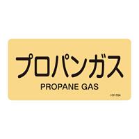 JIS配管識別明示ステッカー ガス関係 (ヨコ) プロパンガス 10枚1組 サイズ: (M) 40×80mm (382704)
