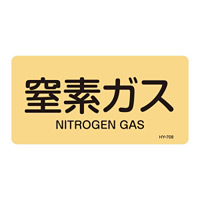 JIS配管識別明示ステッカー ガス関係 (ヨコ) 窒素ガス 10枚1組 サイズ: (M) 40×80mm (382708)