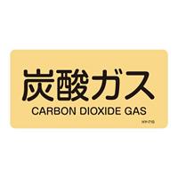 JIS配管識別明示ステッカー ガス関係 (ヨコ) 炭酸ガス 10枚1組 サイズ: (M) 40×80mm (382710)
