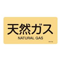 JIS配管識別明示ステッカー ガス関係 (ヨコ) 天然ガス 10枚1組 サイズ: (M) 40×80mm (382714)