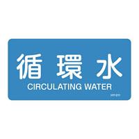 JIS配管識別明示ステッカー 水関係 (ヨコ) 循環水 10枚1組 サイズ: (S) 30×60mm (383211)