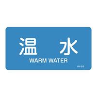 JIS配管識別明示ステッカー 水関係 (ヨコ) 温水 10枚1組 サイズ: (S) 30×60mm (383212)