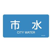 JIS配管識別明示ステッカー 水関係 (ヨコ) 市水 10枚1組 サイズ: (S) 30×60mm (383214)