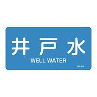 JIS配管識別明示ステッカー 水関係 (ヨコ) 井戸水 10枚1組 サイズ: (S) 30×60mm (383217)
