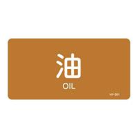 JIS配管識別明示ステッカー 油関係 (ヨコ) 油 10枚1組 サイズ: (S) 30×60mm (383301)