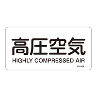 JIS配管識別明示ステッカー 空気関係 (ヨコ) 高圧空気 10枚1組 サイズ: (S) 30×60mm (383504)