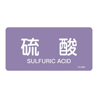 JIS配管識別明示ステッカー 酸・アルカリ関係 (ヨコ) 硫酸 10枚1組 サイズ: (S) 30×60mm (383602)