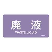 JIS配管識別明示ステッカー 酸・アルカリ関係 (ヨコ) 廃液 10枚1組 サイズ: (S) 30×60mm (383616)