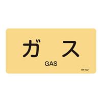 JIS配管識別明示ステッカー ガス関係 (ヨコ) ガス 10枚1組 サイズ: (S) 30×60mm (383702)
