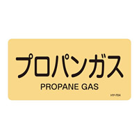 JIS配管識別明示ステッカー ガス関係 (ヨコ) プロパンガス 10枚1組 サイズ: (S) 30×60mm (383704)