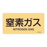 JIS配管識別明示ステッカー ガス関係 (ヨコ) 窒素ガス 10枚1組 サイズ: (S) 30×60mm (383708)