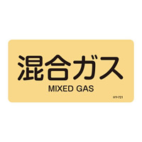 JIS配管識別明示ステッカー ガス関係 (ヨコ) 混合ガス 10枚1組 サイズ: (S) 30×60mm (383721)