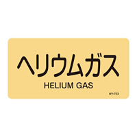 JIS配管識別明示ステッカー ガス関係 (ヨコ) ヘリウムガス 10枚1組 サイズ: (S) 30×60mm (383723)