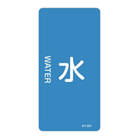 JIS配管識別明示ステッカー 水関係 (タテ) 水 10枚1組 サイズ: (L) 120×60mm (384201)