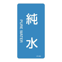 JIS配管識別明示ステッカー 水関係 (タテ) 純水 10枚1組 サイズ: (L) 120×60mm (384204)