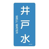 JIS配管識別明示ステッカー 水関係 (タテ) 井戸水 10枚1組 サイズ: (L) 120×60mm (384217)
