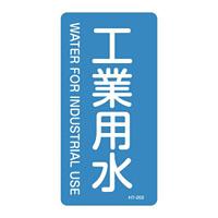 JIS配管識別明示ステッカー 水関係 (タテ) 工業用水 10枚1組 サイズ: (M) 80×40mm (385202)