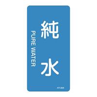JIS配管識別明示ステッカー 水関係 (タテ) 純水 10枚1組 サイズ: (M) 80×40mm (385204)