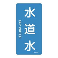 JIS配管識別明示ステッカー 水関係 (タテ) 水道水 10枚1組 サイズ: (M) 80×40mm (385207)