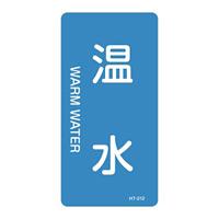 JIS配管識別明示ステッカー 水関係 (タテ) 温水 10枚1組 サイズ: (M) 80×40mm (385212)