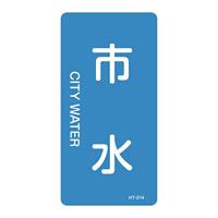 JIS配管識別明示ステッカー 水関係 (タテ) 市水 10枚1組 サイズ: (M) 80×40mm (385214)