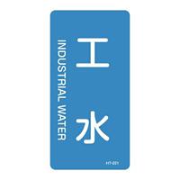 JIS配管識別明示ステッカー 水関係 (タテ) 工水 10枚1組 サイズ: (M) 80×40mm (385221)