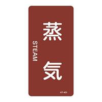 JIS配管識別明示ステッカー 蒸気関係 (タテ) 蒸気 10枚1組 サイズ: (M) 80×40mm (385401)