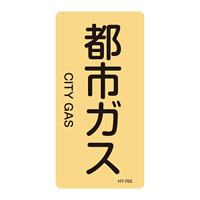 JIS配管識別明示ステッカー ガス関係 (タテ) 都市ガス 10枚1組 サイズ: (M) 80×40mm (385703)