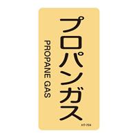 JIS配管識別明示ステッカー ガス関係 (タテ) プロパンガス 10枚1組 サイズ: (M) 80×40mm (385704)