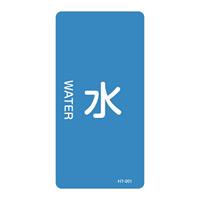 JIS配管識別明示ステッカー 水関係 (タテ) 水 10枚1組 サイズ: (S) 60×30mm (386201)