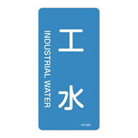 JIS配管識別明示ステッカー 水関係 (タテ) 工水 10枚1組 サイズ: (S) 60×30mm (386221)