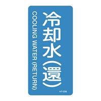 JIS配管識別明示ステッカー 水関係 (タテ) 冷却水 (還) 10枚1組 サイズ: (S) 60×30mm (386239)