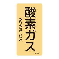 JIS配管識別明示ステッカー ガス関係 (タテ) 酸素ガス 10枚1組 サイズ: (S) 60×30mm (386705)
