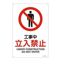JIS安全標識 工事中 立入禁止 サイズ: (L) 450×300 (391101)