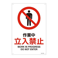 JIS安全標識 作業中 立入禁止 サイズ: (L) 450×300 (391102)
