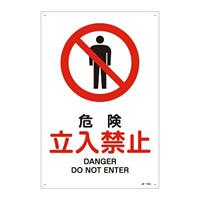 JIS安全標識 危険 立入禁止 サイズ: (L) 450×300 (391104)