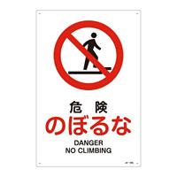 JIS安全標識 危険のぼるな サイズ: (L) 450×300 (391109)