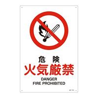 JIS安全標識 危険 火気厳禁 サイズ: (L) 450×300 (391111)