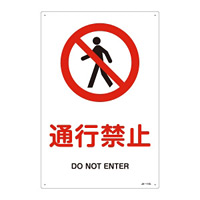JIS安全標識 通行禁止 サイズ: (L) 450×300 (391113)