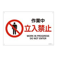 JIS安全標識 作業中 立入禁止 ヨコ サイズ: (L) 300×450 (391115)