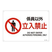 JIS安全標識 係員以外 立入禁止 ヨコ サイズ: (L) 300×450 (391116)