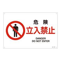 JIS安全標識 危険 立入禁止 ヨコ サイズ: (L) 300×450 (391117)