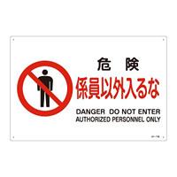 JIS安全標識 危険 係員以外入るな ヨコ サイズ: (L) 300×450 (391118)