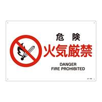 JIS安全標識 危険 火気厳禁 ヨコ サイズ: (L) 300×450 (391124)